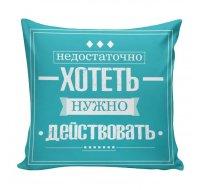 Подушка декоративная Мотиватор 08