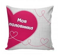 Подушка декоративная О Любви 03