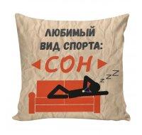 Подушка декоративная Со смыслом 05