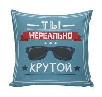 Подушка декоративная Со смыслом 08